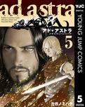 アド・アストラ ―スキピオとハンニバル― 5-電子書籍