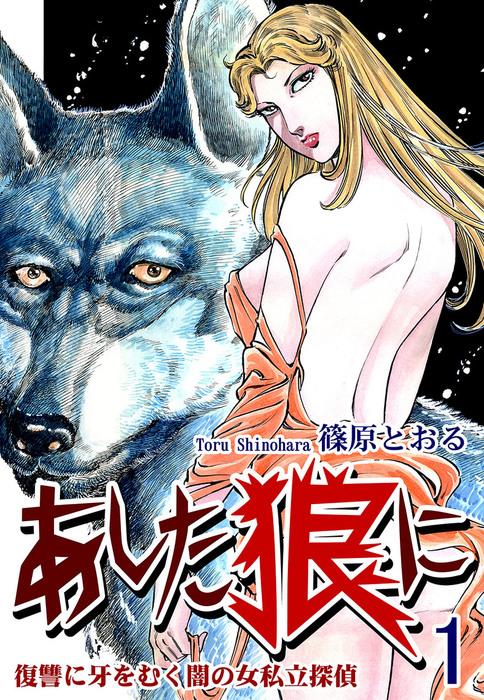 《復讐に牙をむく闇の女私立探偵》 あした狼に(1)拡大写真