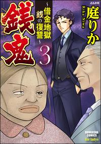 銭鬼~借金地獄 銭の復讐~3-電子書籍