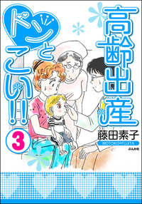 高齢出産ドンとこい!! 3巻-電子書籍