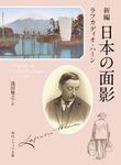 新編 日本の面影-電子書籍