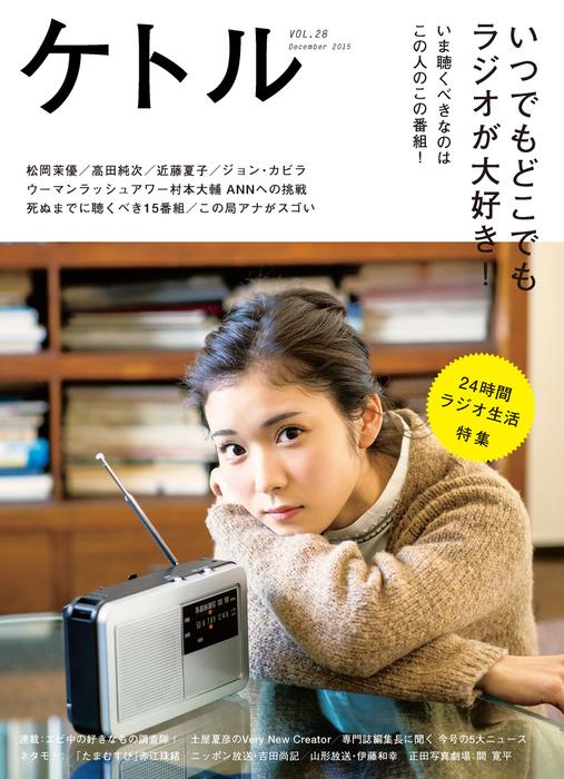 ケトル Vol.28  2015年12月発売号 [雑誌]-電子書籍-拡大画像