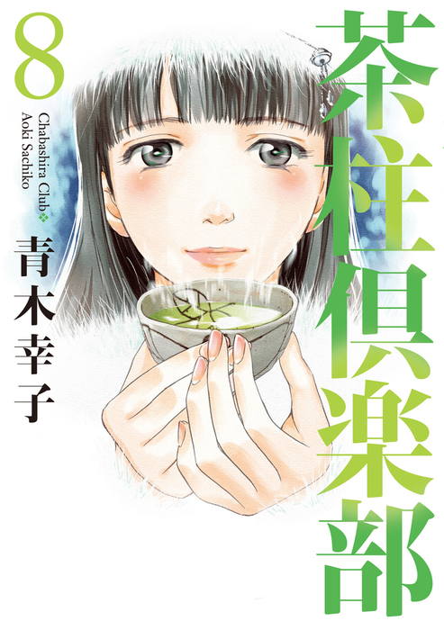 茶柱倶楽部 8巻拡大写真