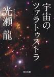 宇宙のツァラトゥストラ-電子書籍