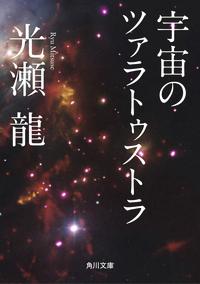 宇宙のツァラトゥストラ