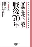 「文藝春秋」で読む戦後70年 第一巻 終戦から高度成長期まで-電子書籍