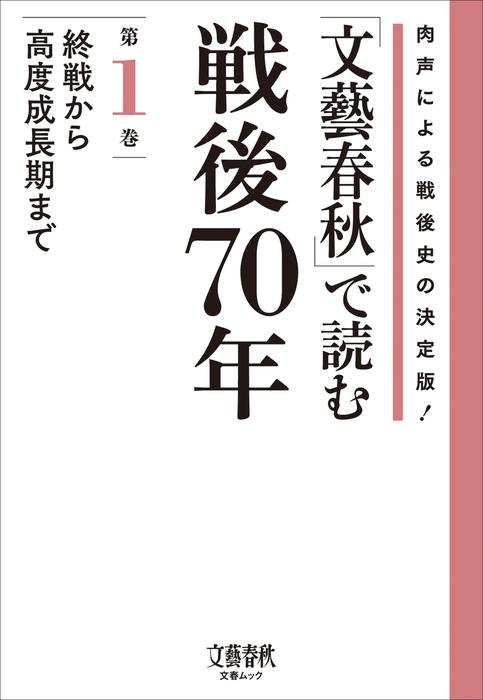 「文藝春秋」で読む戦後70年 第一巻 終戦から高度成長期まで拡大写真