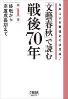 「文藝春秋」で読む戦後70年(文春e-book)