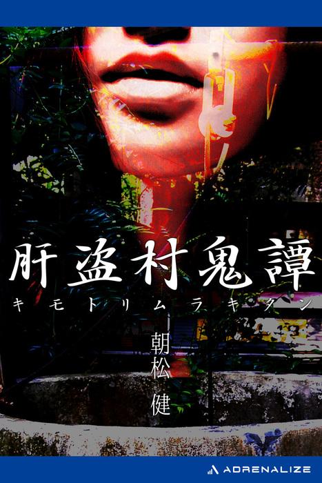肝盗村鬼譚-電子書籍-拡大画像