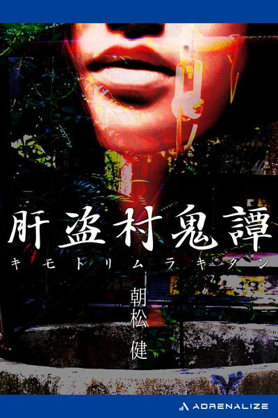 肝盗村鬼譚-電子書籍
