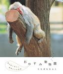 おやすみ動物園-電子書籍