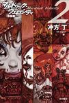 マルドゥック・ヴェロシティ2 新装版-電子書籍