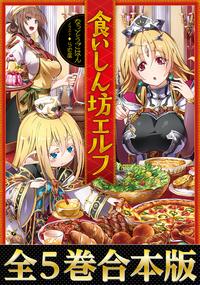 【合本版1-5巻】食いしん坊エルフ