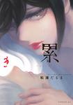 累(3)-電子書籍