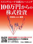 100万円からの株式投資 スイングトレード実践トレーニング-電子書籍