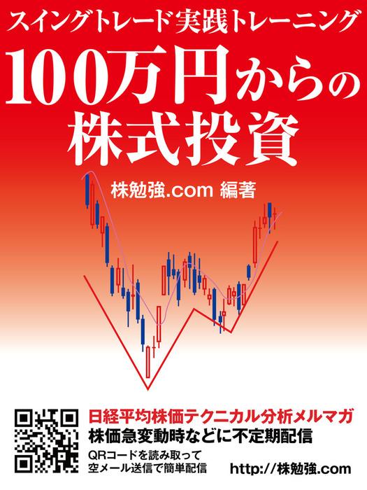 100万円からの株式投資 スイングトレード実践トレーニング拡大写真