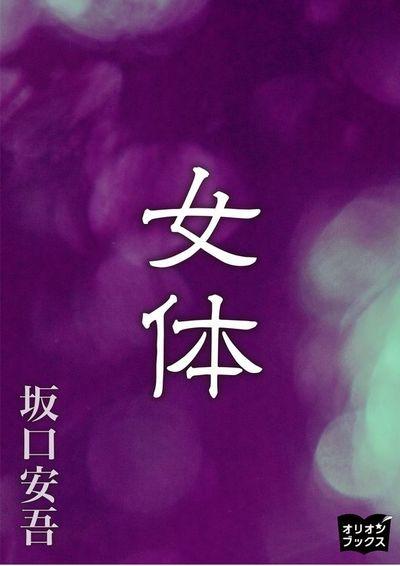 女体-電子書籍
