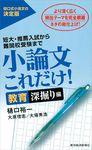 小論文これだけ!教育深掘り編―短大・推薦入試から難関校受験まで-電子書籍
