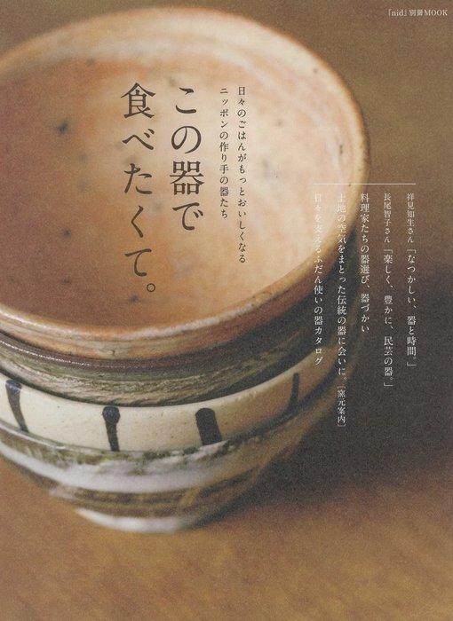 この器で食べたくて。 : 日々のごはんがもっとおいしくなるニッポンの作り手の器たち拡大写真