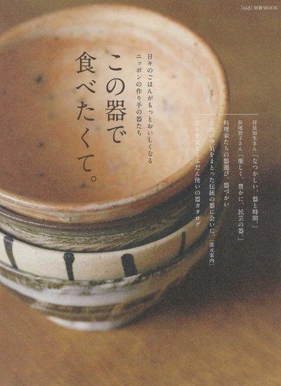 この器で食べたくて。 : 日々のごはんがもっとおいしくなるニッポンの作り手の器たち-電子書籍