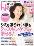 日経ヘルス 2016年 4月号 [雑誌]-電子書籍