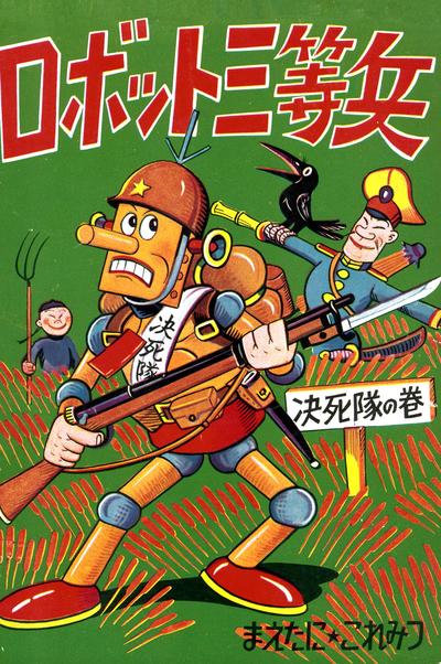 ロボット三等兵 (4)-電子書籍
