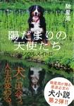 【カラー口絵付】陽だまりの天使たち ソウルメイトII-電子書籍