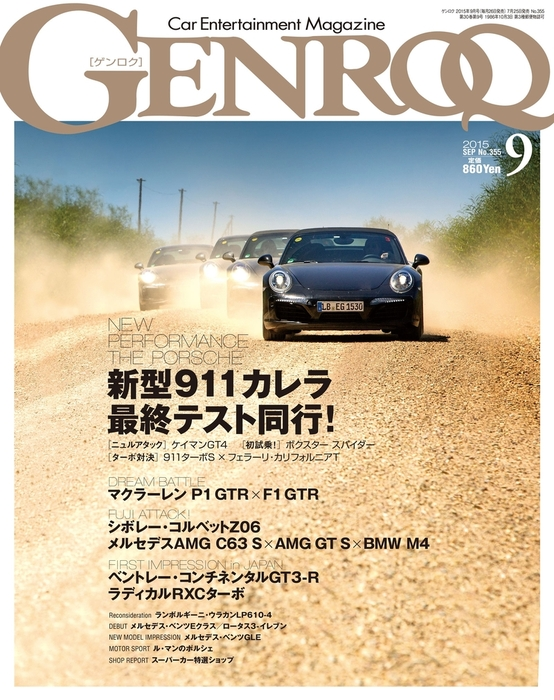 GENROQ 2015年9月号拡大写真