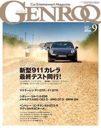 GENROQ 2015年9月号