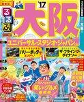 るるぶ大阪'17-電子書籍