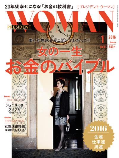 PRESIDENT WOMAN 2016年1月号-電子書籍