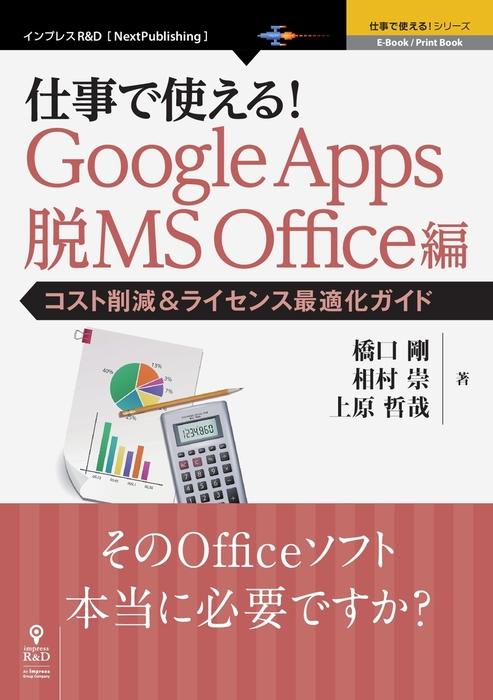 仕事で使える!Google Apps 脱MS Office編 コスト削減&ライセンス最適化ガイド拡大写真