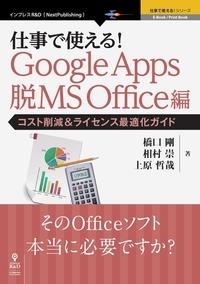 仕事で使える!Google Apps 脱MS Office編 コスト削減&ライセンス最適化ガイド-電子書籍