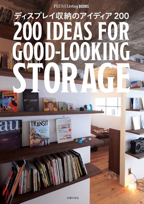 ディスプレイ収納のアイディア200-電子書籍-拡大画像