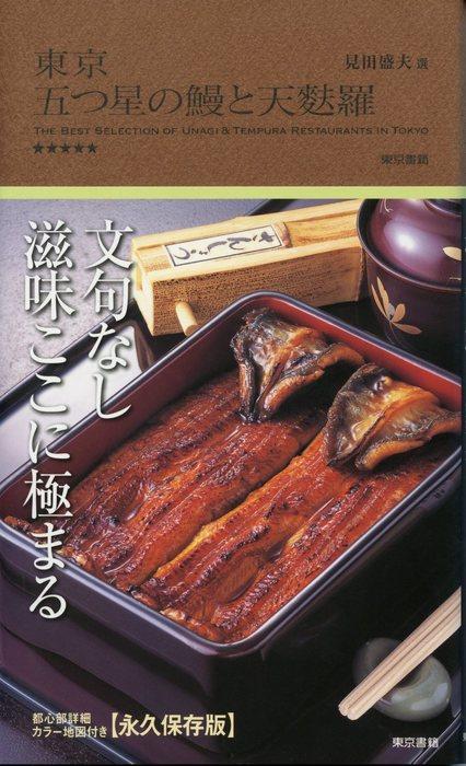 東京 五つ星の鰻と天麩羅拡大写真