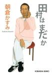 田村はまだか-電子書籍