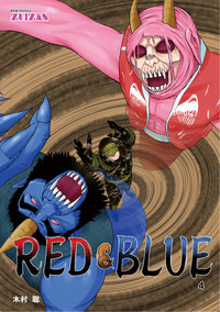RED&BLUE4-電子書籍
