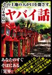 その土地の人が口を閉ざす日本列島のヤバイ話-電子書籍