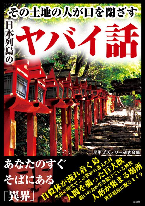 その土地の人が口を閉ざす日本列島のヤバイ話-電子書籍-拡大画像