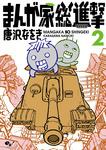 まんが家総進撃 2-電子書籍