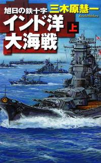 旭日の鉄十字 インド洋大海戦 上