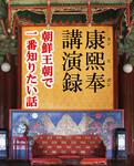 康熙奉講演録-朝鮮王朝で一番知りたい話-電子書籍