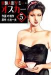 実験人形ダミー・オスカー 5-電子書籍