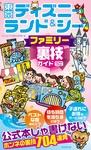 東京ディズニーランド&シー ファミリー裏技ガイド2016~17年版-電子書籍