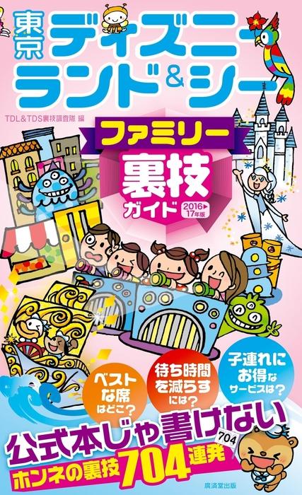東京ディズニーランド&シー ファミリー裏技ガイド2016~17年版-電子書籍-拡大画像