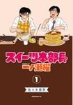 スイーツ本部長 一ノ瀬櫂(1)-電子書籍