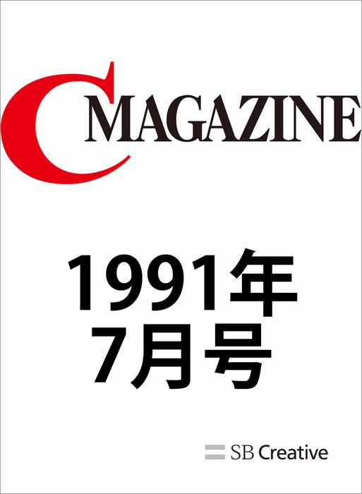 月刊C MAGAZINE 1991年7月号-電子書籍-拡大画像