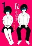 R-中学生(1)-電子書籍