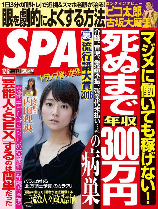 週刊SPA! 2016/12/6号拡大写真