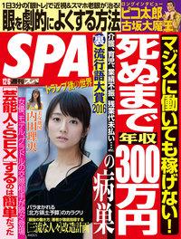 週刊SPA! 2016/12/6号
